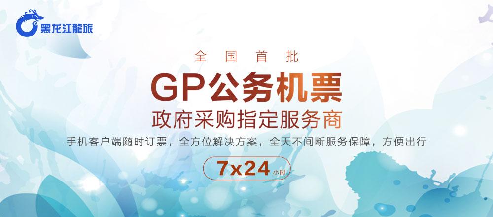 全国首批GP公务机票政府采购指定服务商